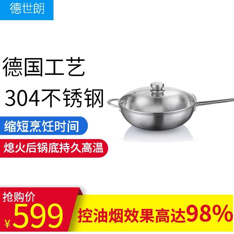 【德世朗】欧博简约中式炒锅