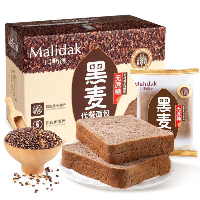 玛呖德黑麦全麦无蔗糖代餐面包无糖粗粮低脂肪早餐500g整箱零食品