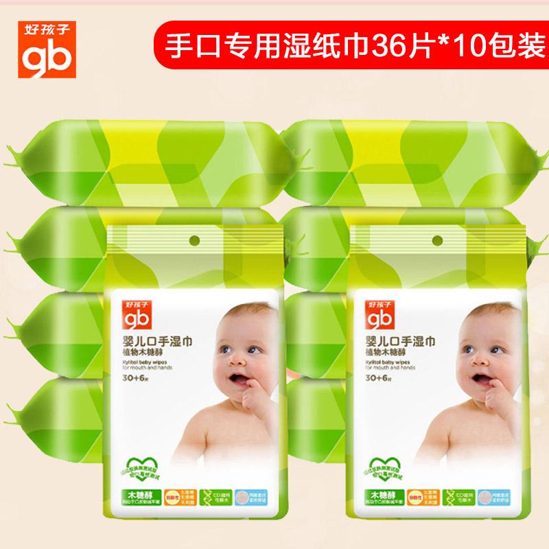好孩子 婴儿口手湿巾植物木糖醇  36片/包*10包