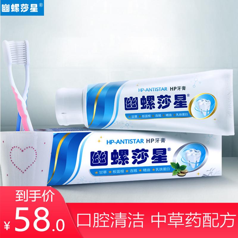 幽螺莎星HP牙膏抗幽门螺旋杆菌中药牙膏140g