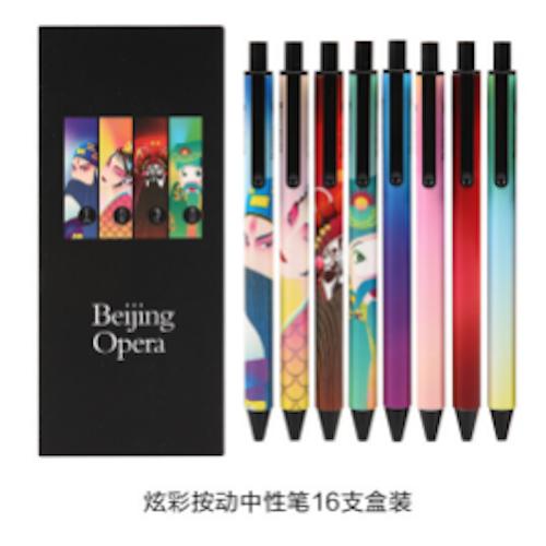 晨光盛世新颜中性笔 按动 子弹头 0.5 16支礼盒装 AGP87921