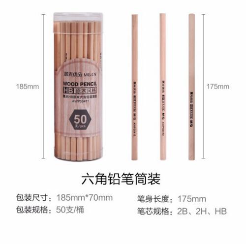 晨光优品六角铅笔 HB 50支/筒 AWP30411