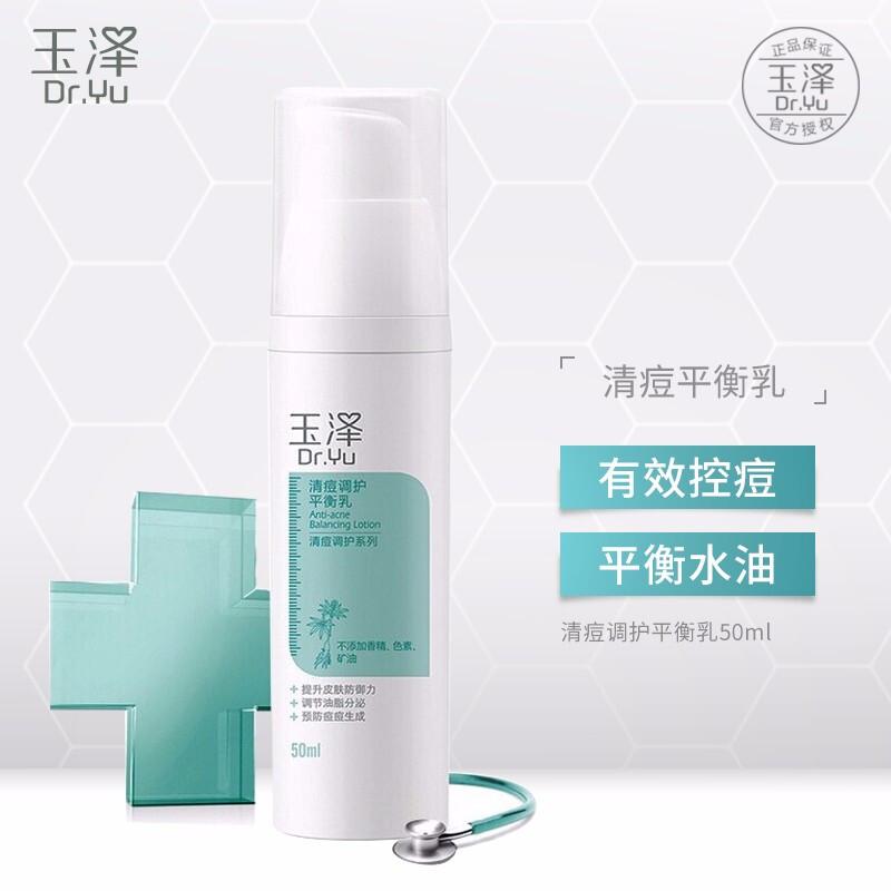 玉泽(Dr.Yu)清痘调护平衡乳 50ml (预防痘痘 水油平衡 敏感肌可用))男女通用
