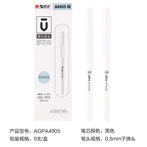 晨光优品中空护套系列中性笔 插拔 子弹头 5支/盒 0.5 AGPA4905