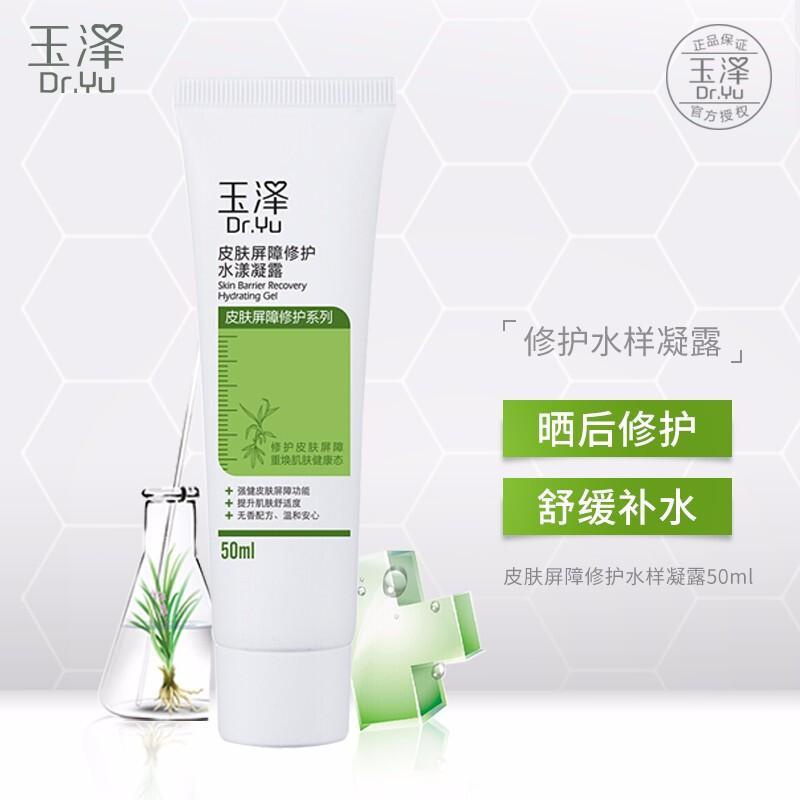 玉泽(Dr.Yu)皮肤屏障修护水漾凝露 50ml 新老包装随机发货(舒缓晒后修护 )男女通用医院认可