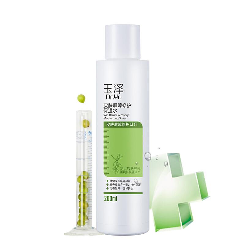 玉泽(Dr.Yu)皮肤屏障修护保湿水200ml(保湿水 化妆水 温和不刺激 嫩肤水)
