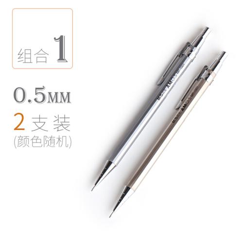 晨光铁杆金属自动铅笔 0.5 2支装MP1001