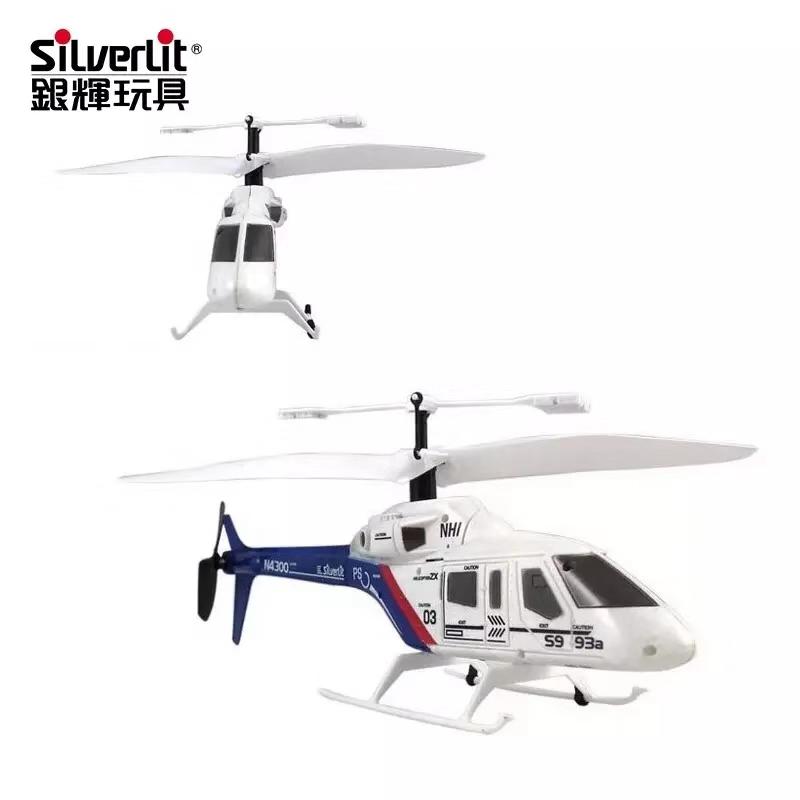 silverlit银辉 遥控飞机电动天狼星直升机