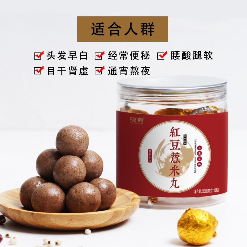 绿典 红豆薏米丸祛湿早餐代餐营养食品22丸大罐装