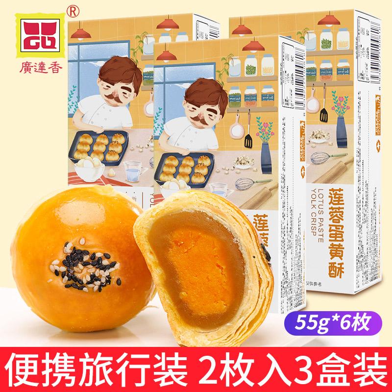 广达香网红莲蓉蛋黄酥手工咸海鸭蛋黄酥麻薯传统糕点55g*6枚早餐零食