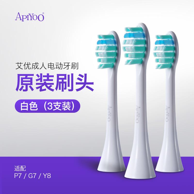 ApiYoo 荷兰艾优 白色成人替换刷头 声波电动牙刷 原装3支装P7Y8