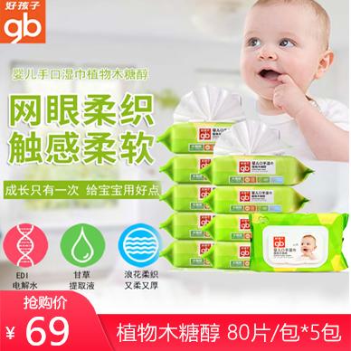 好孩子  婴儿口手湿巾 植物木糖醇 80片/包*5包