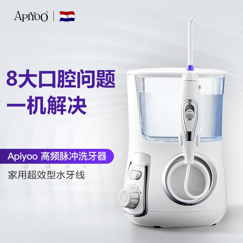 ApiYoo 荷兰艾优 冲牙器电动洗牙器牙结石口腔冲洗器家用水牙线CF7