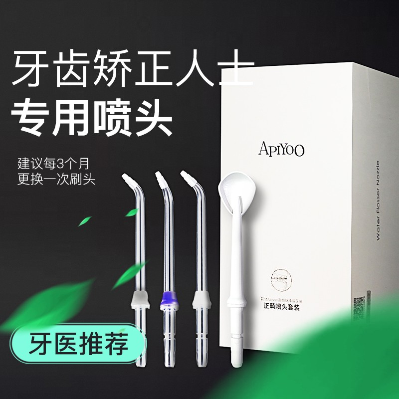 ApiYoo 荷兰艾优  冲牙器替换喷嘴适用CF7款 正畸喷头套装