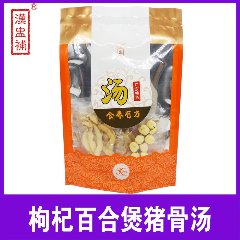 汉盅补 枸杞百合煲猪骨汤料75g 广东煲汤炖汤料
