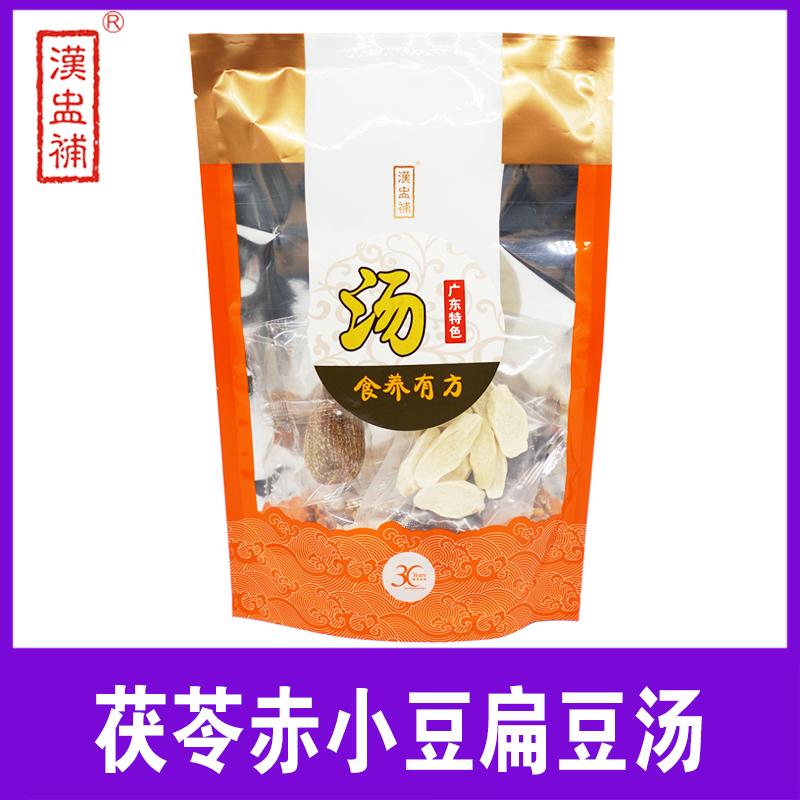 汉盅补 茯苓赤小豆扁豆汤75g 广东煲汤炖汤料