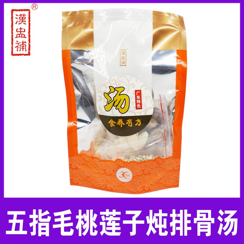 汉盅补 五指毛桃莲子炖排骨汤料80g 广东煲汤炖汤料