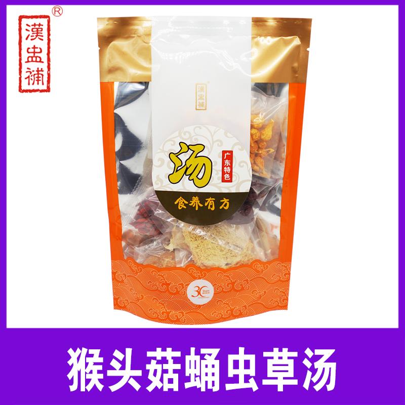 汉盅补 猴头菇蛹虫草汤料65g 广东煲汤炖汤料