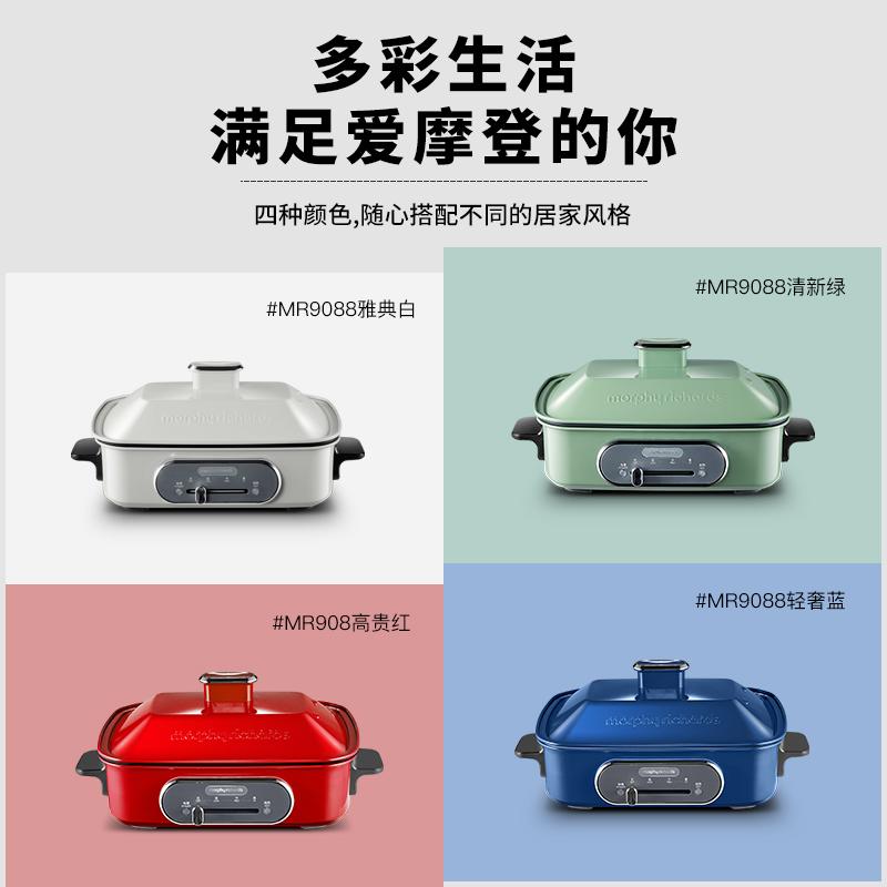 英国摩飞 多功能料理锅电烧烤 网红锅一体家用蒸煮炒煎电火锅 标准MR9088 白色