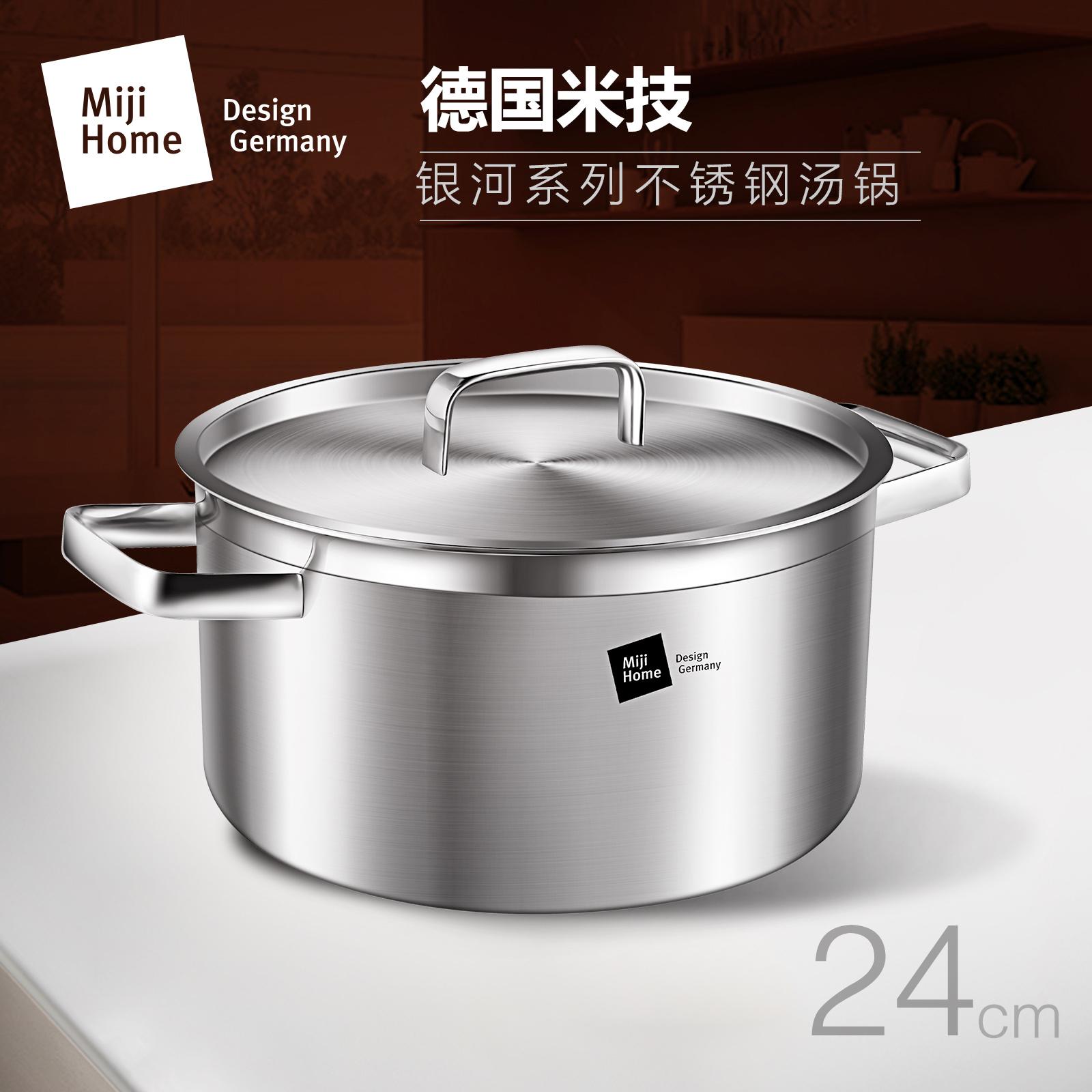 Miji 米技 银河系列 24CM双耳汤锅MH-SS24-A-CN