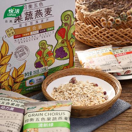 【独立小包装】中粮悦活 五色五味果蔬燕麦片组合装 350g