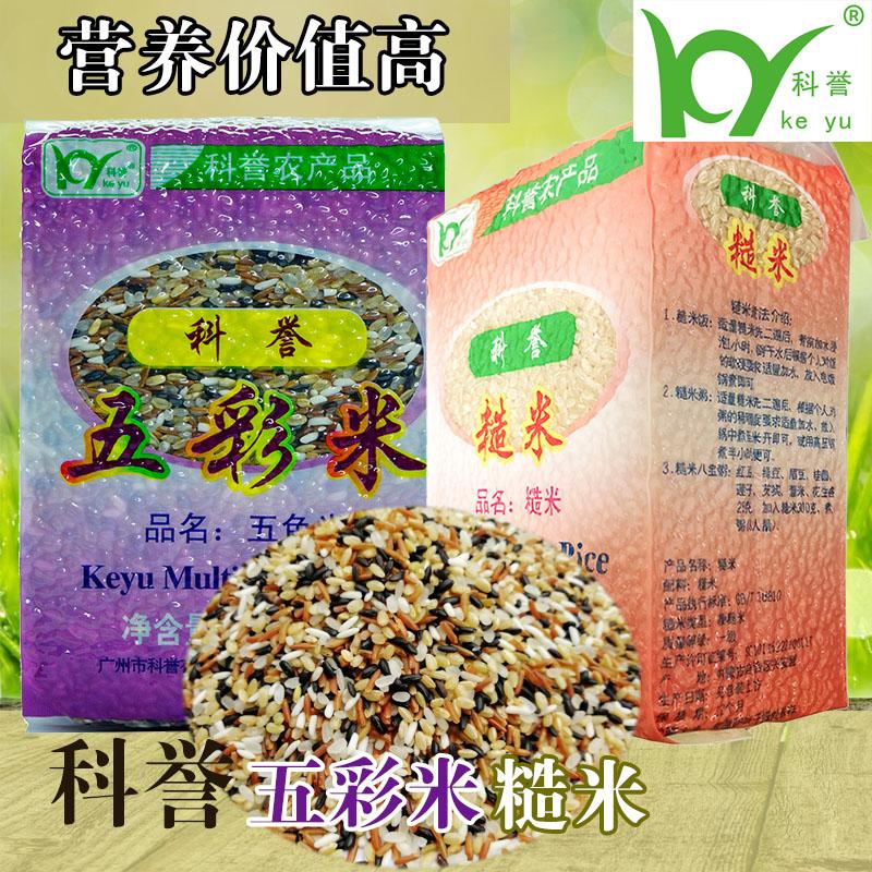 科誉五彩米&糙米特色五谷杂粮营养价值高组合装2.5kg