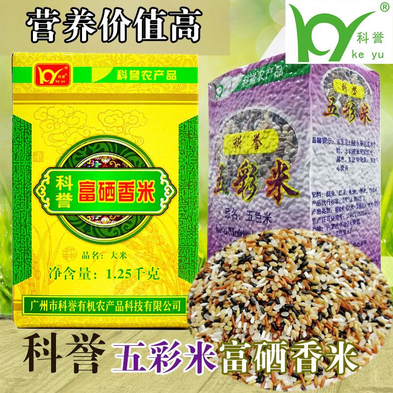 科誉五彩米&富硒香米富含多种营养更均衡杂粮组合装2.5kg