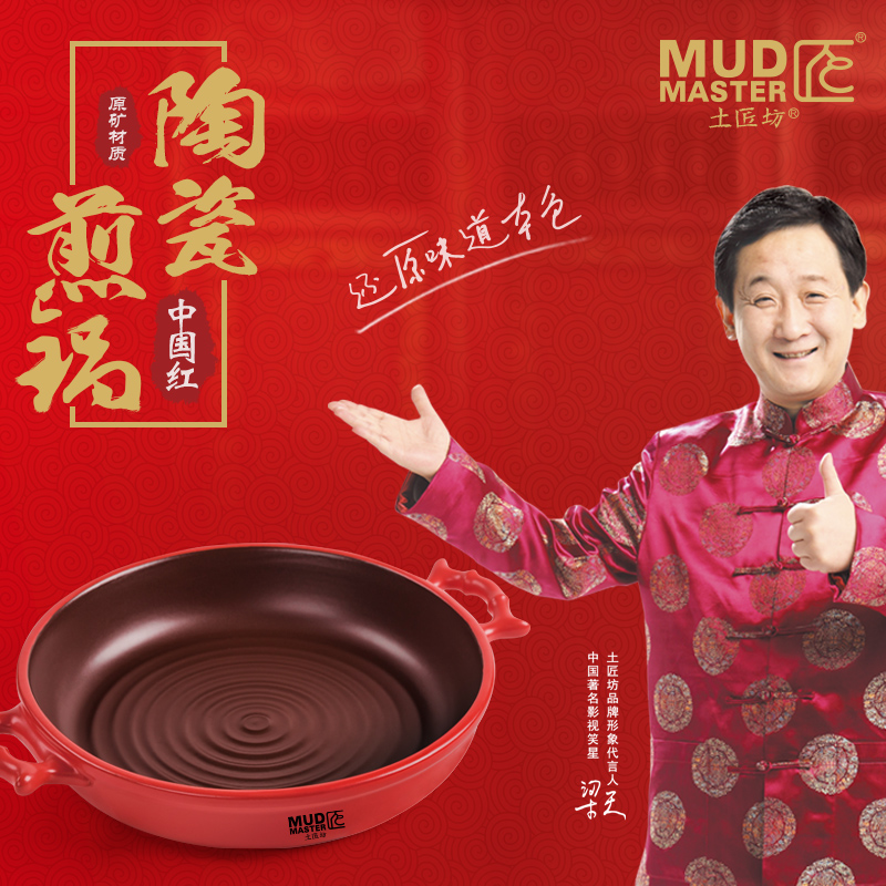 土匠坊 中国红-陶瓷煎锅JX-T-0119