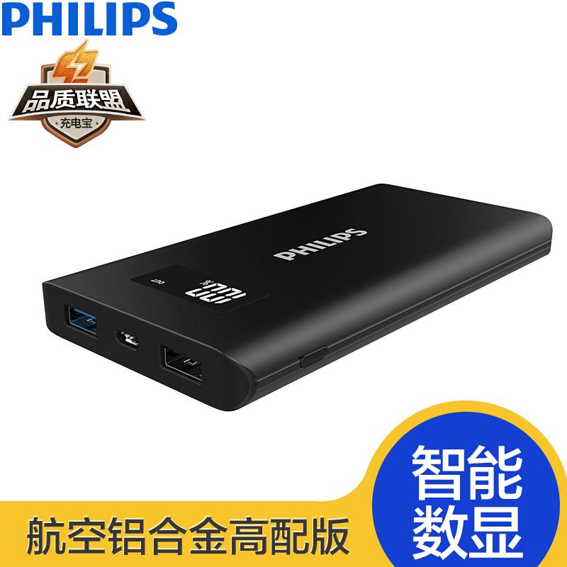 飞利浦PHILIPS10000毫安移动电源充电宝智能数显金属外观DLP6710N黑色适用于手机平板等高配版