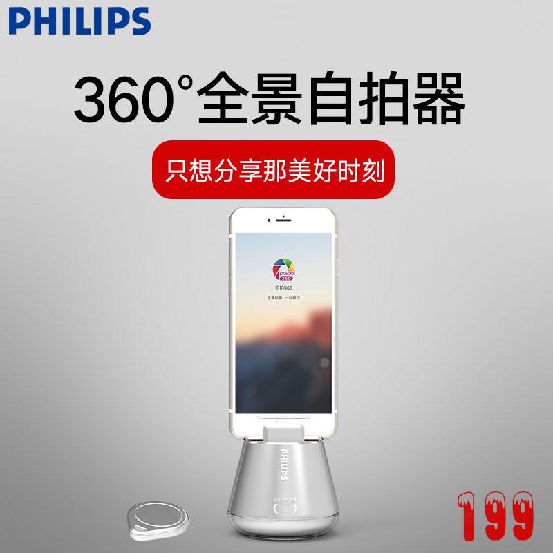 飞利浦(PHILIPS)DLK35102 手机自拍支架拍照神器 3360度全景拍照/录像云台 蓝牙遥控 红色