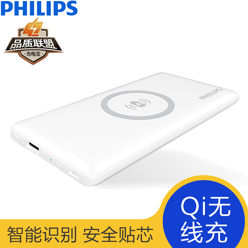 飞利浦PHILIPS7000毫安Qi无线充电宝移动电源聚合物DLP9571N白色
