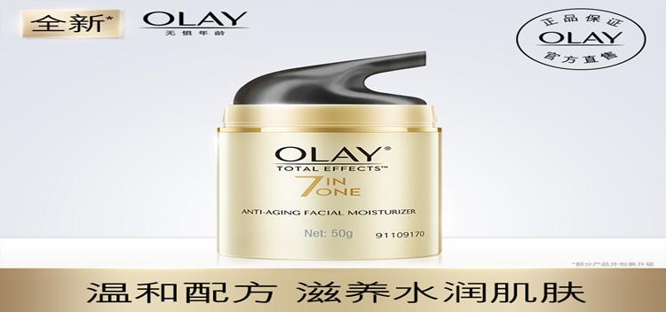 玉兰油多效修护霜50g