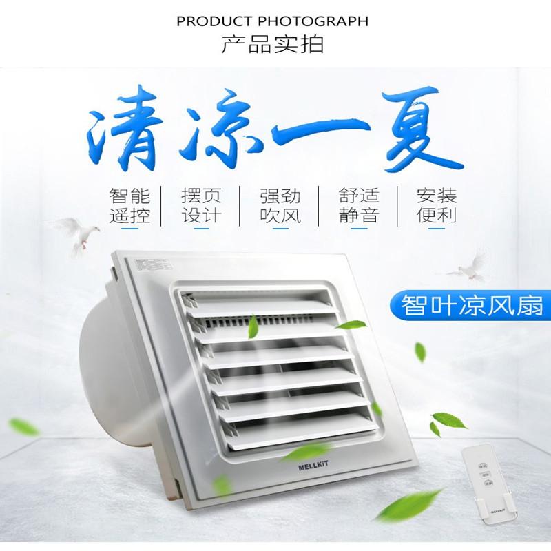 美尔凯特(MELLKIT) 美尔凯特集成吊顶厨房凉风扇卫生间铝扣板凉霸电吹风电风扇 白色