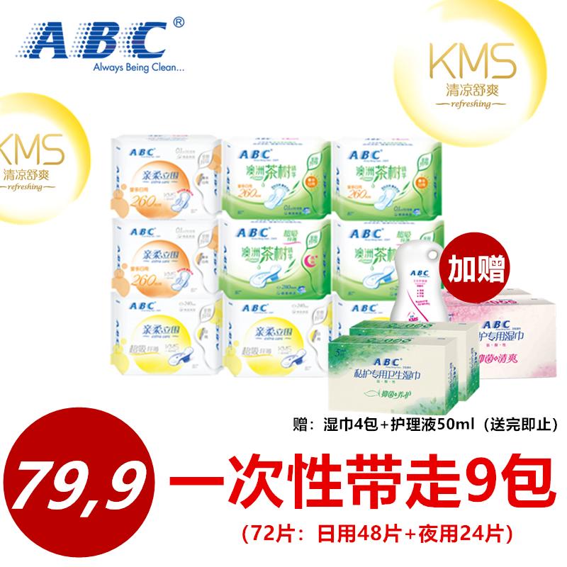 ABC卫生巾夏季清凉超值大套装