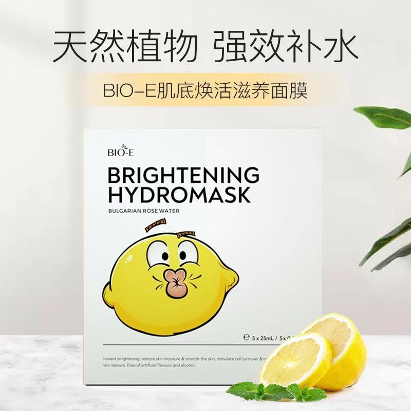 【跨境商品】补水面膜 BIO-E 肌底焕活滋养柠檬精面膜 修护肌底紧致毛孔提亮肤色