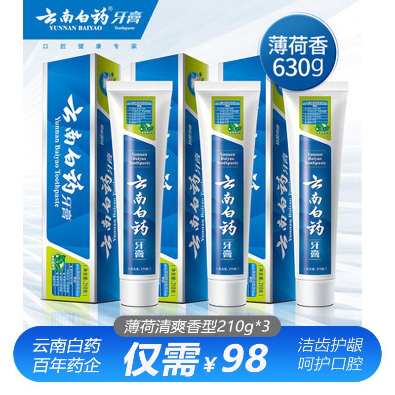 【部分地区包邮】云南白药 薄荷清爽香型3支牙膏套装210g*3