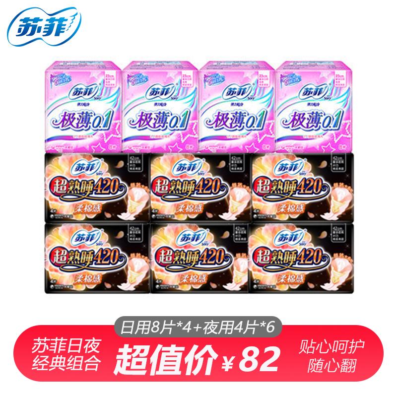 【部分地区包邮】苏菲卫生巾日用极薄0.1超熟睡420mm柔棉感日夜组合10包