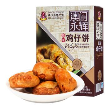 【中粮】澳门永辉 原味鸡仔饼188g