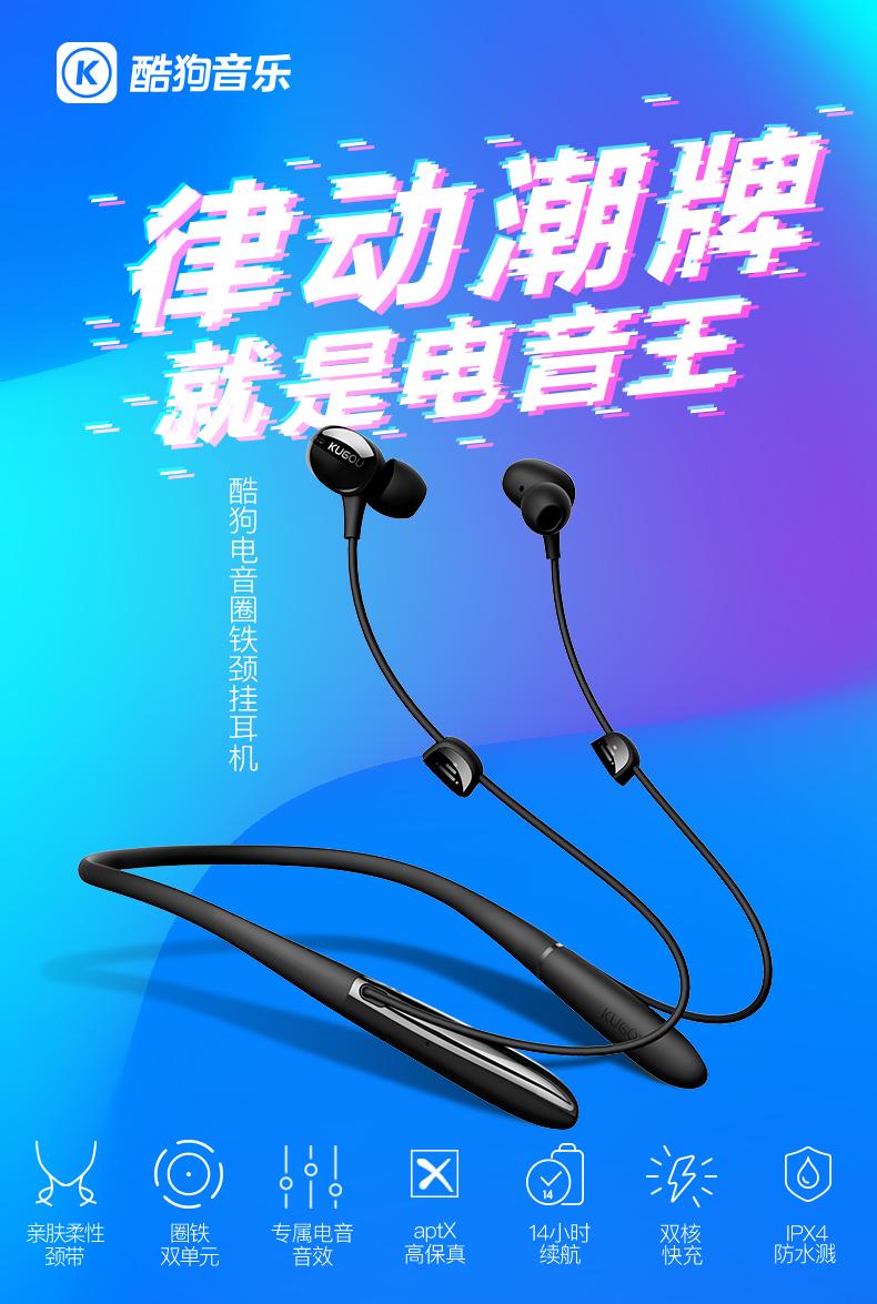酷狗X6电音圈铁耳机(黑色)