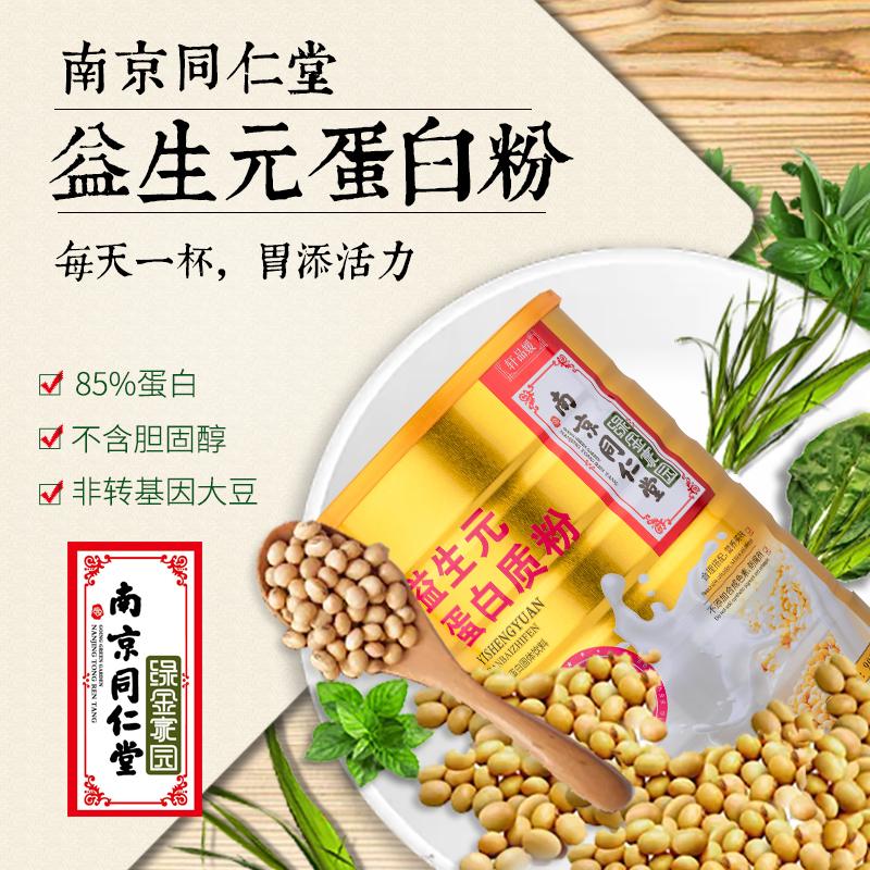 【买一送一】南京同仁堂  益生元蛋白质粉  肠胃肠道复合调理营养粉  900g