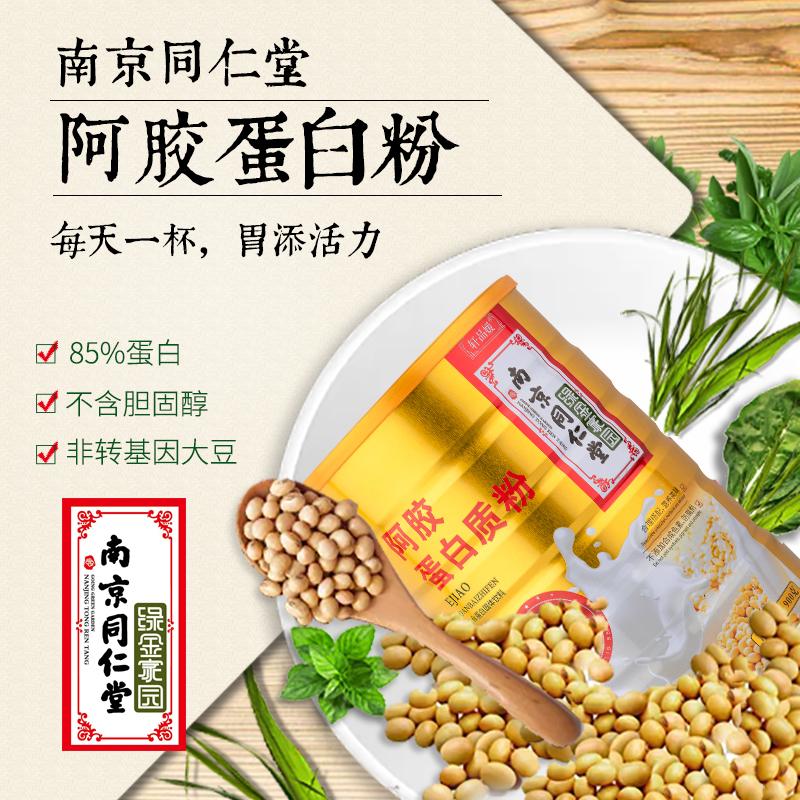 南京同仁堂  阿胶蛋白质粉  补充蛋白粉滋补营养品  900g