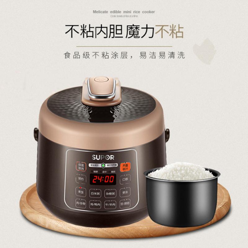 苏泊尔(SUPOR)电压力锅SY-25YC10 电高压锅迷你小容量家用1-2-3人电饭煲2.5升
