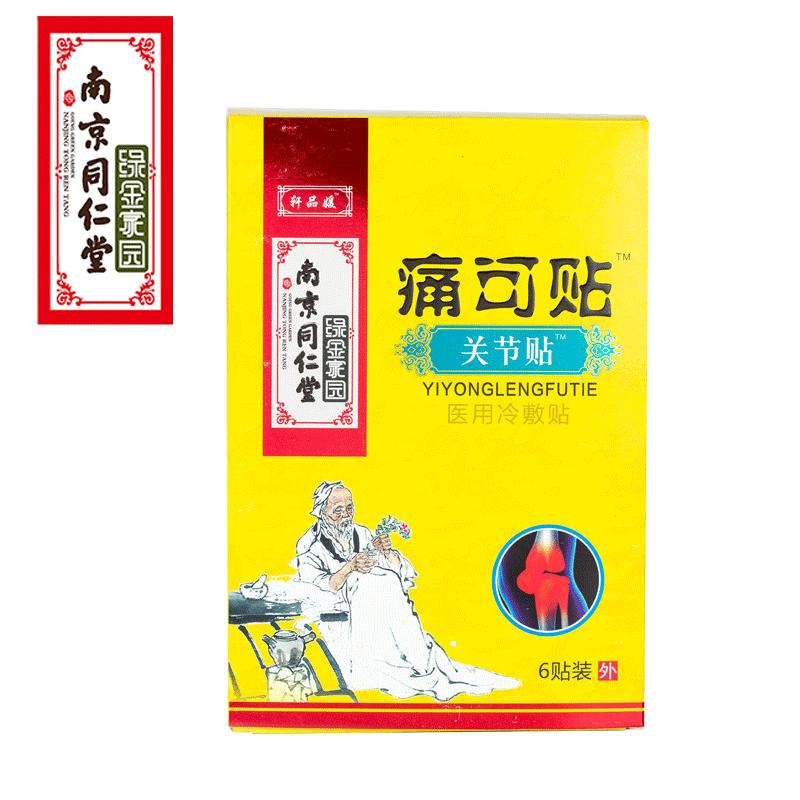 【两盒装】南京同仁堂  痛可贴-关节贴 跌打扭伤活血消痛6贴/盒*2