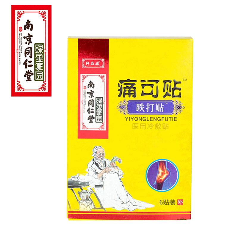 【两盒装】南京同仁堂  痛可贴-跌打贴 扭伤活血消痛6贴/盒*2