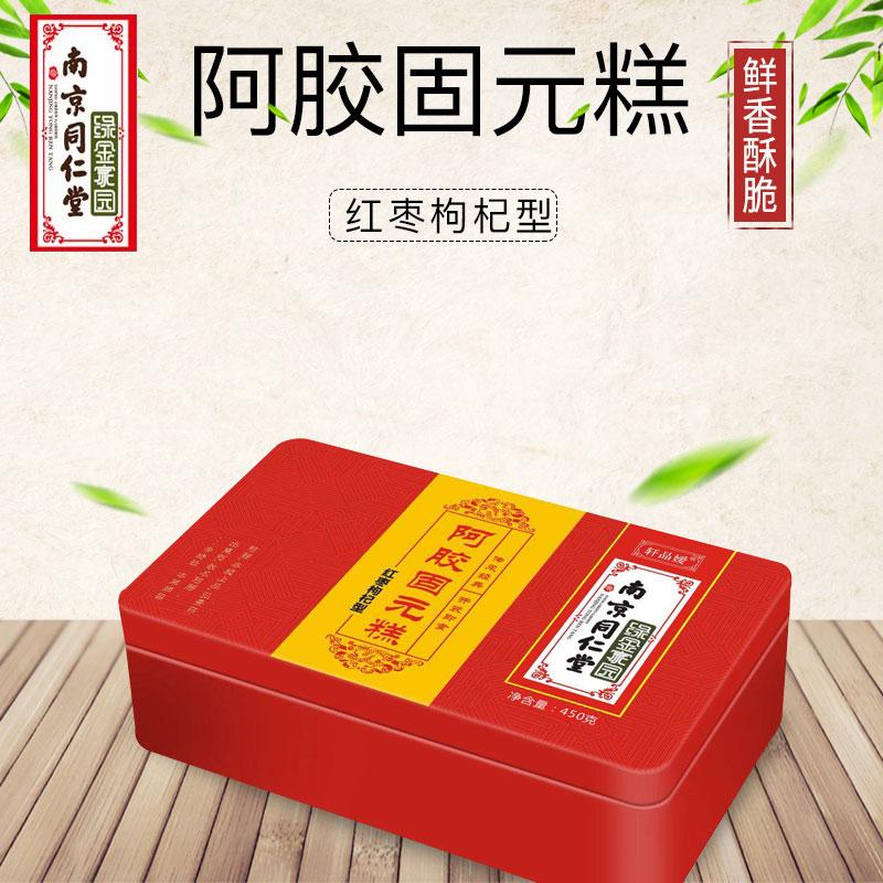 南京同仁堂  固元糕-红枣枸杞型   450g/盒