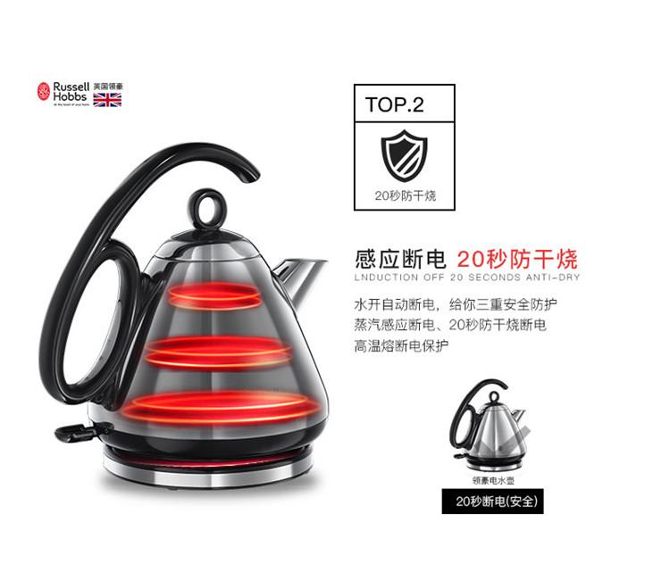 领豪-传奇电热水壶21281-70C(红)