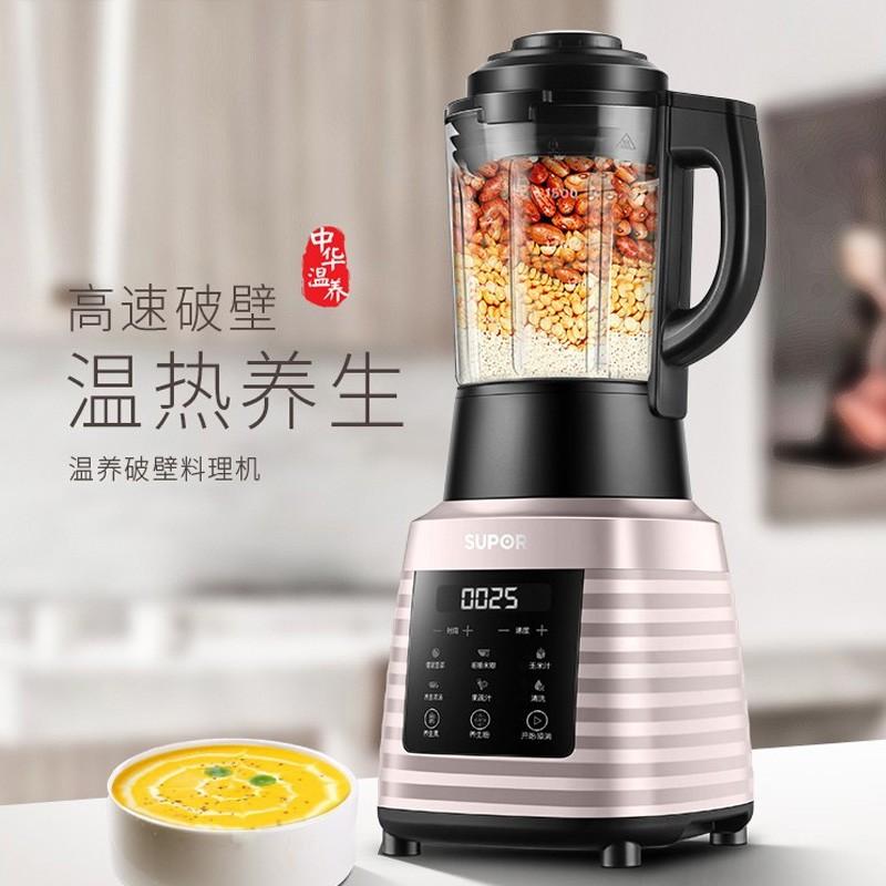 苏泊尔(SUPOR)JP69-1000 破壁机 家用破壁料理机加热多功能豆浆机榨汁机婴儿辅食搅拌