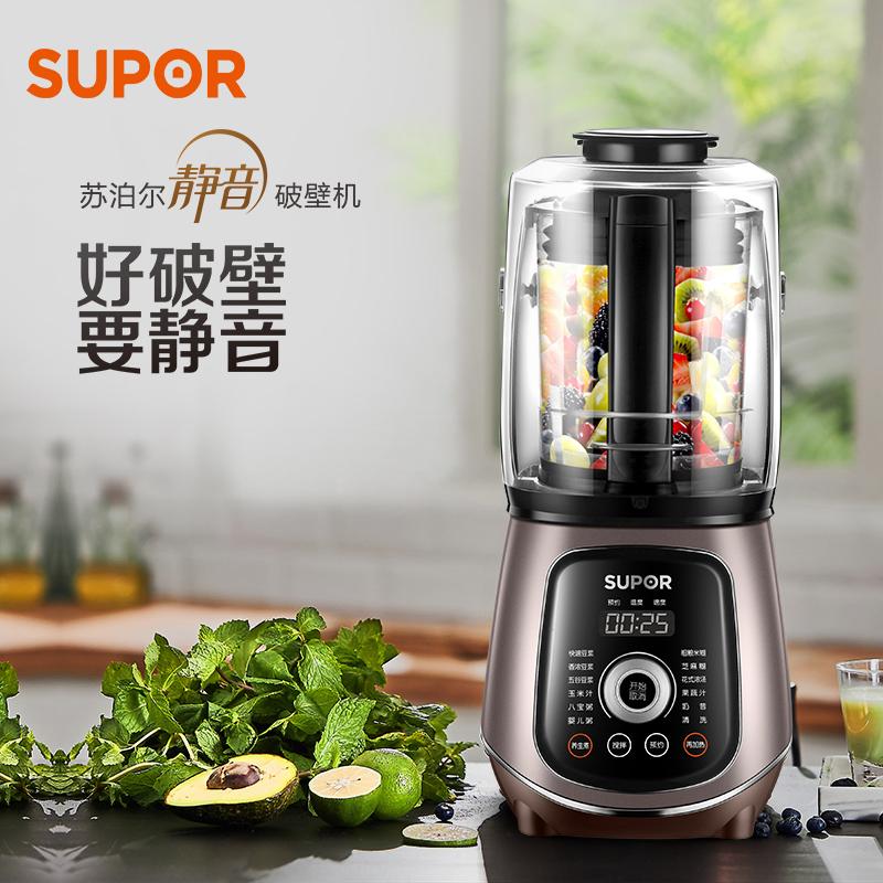 苏泊尔(SUPOR) JP96L-1300 静音破壁机 创新静音技术 1500W球釜加热智能预约榨汁机 榨汁机豆浆机辅食机绞肉机