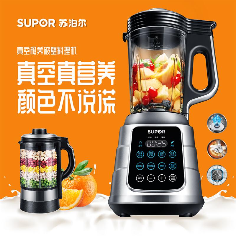 苏泊尔(SUPOR)JP39V-1300破壁料理机加热多功能家用全自动辅食机