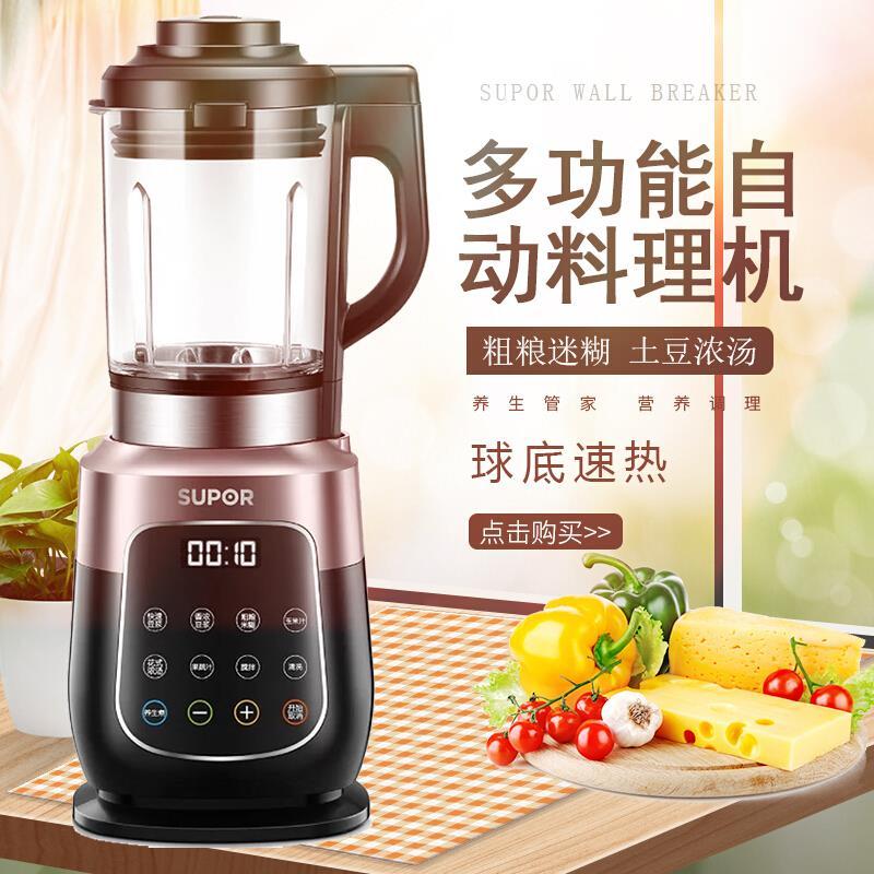苏泊尔(SUPOR)JP93Q-1000 破壁机加热破壁料理机家用多功能全自动料理机搅拌机辅食机豆浆机榨汁机沙冰机